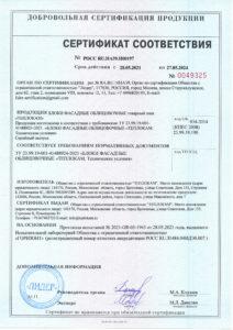Сертификат-СООТВЕТСТВИЯ-ТК-Н00197-1.jpg